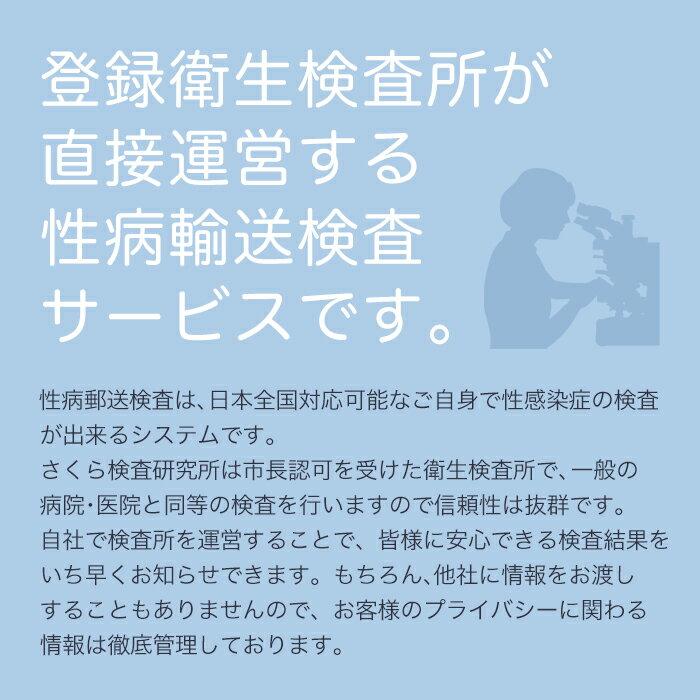 【男性用】トリコモナス 郵送検査サービス【さく...の紹介画像3