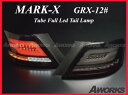 トヨタ マークX(MARK-X)GRX120/GRX121/GRX125チューブフルLEDテールスモークレンズ