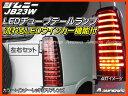 スズキ ジムニー JB23W型流れるLEDウインカー搭載チューブLEDテールインナーレッド/クリアレンズ