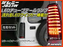 スズキ ジムニー JB23W型流れるLEDウインカー搭載チューブLEDテールインナーブラック/クリアレンズ