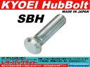 協永産業 ロングハブボルトホンダ用品番:SBH/10mmロング