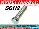 協永産業 ロングハブボルトホンダ用品番:SBH-2/20mmロング