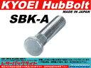 協永産業 ロングハブボルトスズキ用品番:SBK-A/10mmロング