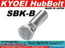 協永産業 ロングハブボルトスズキ用品番:SBK-B/10mmロング