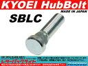 協永産業 ロングハブボルトレクサス LS専用品番:SBLC/10mmロング