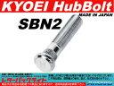 協永産業 ロングハブボルト日産用品番:SBN-2/20mmロング