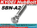 協永産業 ロングハブボルト日産用品番:SBN-A2/20mmロング