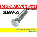 協永産業 ロングハブボルト日産用品番:SBN-A/10mmロング