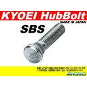 協永産業 ロングハブボルトスバル用品番:SBS/10mmロング