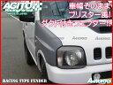 AGITO ダクト付きフロントフェンダーFRP製 左右セットスズキジムニー JB23W(適合2012.4迄)