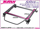 【日本製】JURAN(ジュラン)シートレールレカロ SR6/7/11対応 底止め用 SRisタイプホンダ フィット(FIT)型式 GE6/GE7/GE8/GE9