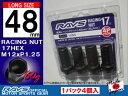 【RAYS】レイズレーシングナットロングタイプ L48mm17HEX M12xP1.25(4本セット)