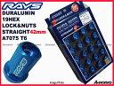 【RAYS】レイズ ジュラルミン ロック&ナットセット19HEX 5穴用 M12xP1.560°テーパー座 ストレート42mm20個入 ブルーアルマイト