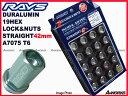 【RAYS】レイズ ジュラルミン ロック&ナットセット19HEX 5穴用 M12xP1.2560°テーパー座 ストレート42mm20個入 ガンメタリックアルマイト