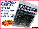 【RAYS】レイズ レーシングロックナットセット ロングタイプ17HEX L48 M12xP1.2560°テーパー座