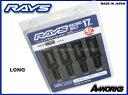 RAYS(レイズ)レーシングボルトロングタイプ(ヘッド部48mm)17HEX M14xP1.5 首下38mm60°テーパー座 4本入