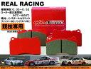 ACRE(アクレ) ブレーキパッドReal-Racing(リアルレーシング)フロント用ニッサン フェアレディZ年式:02.7〜08.12型式:Z33(Ver-S/Ver-ST・ロードスター含む)排気量:3500cc