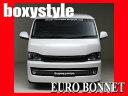 BOXY STYLE/ボクシーFRP製 ユーロボンネットトヨタ 200系ハイエース ワイドボディ用 1型〜5型対応