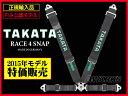 【特価2015年モデル】TAKATA 競技用 4点式シートベルトタカタ RACE4 SNAP 右席用カラー:ブラック 71500-0