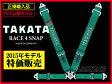 【特価2015年モデル】TAKATA 競技用 4点式シートベルトタカタ RACE4 SNAP 右席用カラー:グリーン 71500-H2