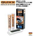 【塗装面用】QUIXX キズ消しの決定版...