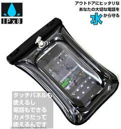 水に浮く! <strong>防水ケース</strong> 完全防水 防塵 ケース!iPhone android アンドロイド に! カメラ、タッチパネル対応 スマホやデジカメなどにも♪ IPx8 送料無料 5 5S 6 6S iPhone7 iPhone8 スノーボード 雪山 スノボ