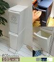 ダストボックス2D 二段 2段 ホワイト/ネイビー/グレー 蓋付き 20L ゴミ箱 ごみ箱 分別 缶...