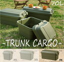 トランクカーゴ 70L TC-70 ロック機能付き 全3サイズ( TC-30 TC-50 ) キャンプ アウトドア バーベキュー アーミー ミリタリー 小物入れ 押入れ ラック ストレージ ボックス 工具 ガレージ 工具箱 代引き不可 リス GHON021 スツール
