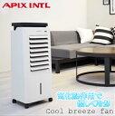 APIX 涼風扇 ACF-180R 冷風扇 サーキュレーター 扇風機 冷房 クーラー 熱帯夜 リモコン タイマー COOL BREEZE FAN 冷風機 アピックス ファン ホワイト エアコン 循環 静音 DC 熱中症 予防 タオル ひんやり 冷却 加湿器