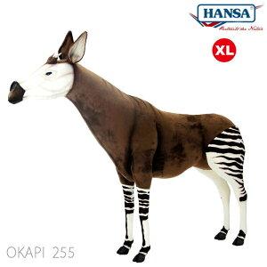 HANSA BH4298 オカピ 255 OKAPI 特大サイズ 255cm リ