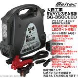 [����̵����]���ƥå� 5WAY �����ƥ��Ÿ� AC �����ѥ���� DC12V�����������å� ���� ��Х��뽼�� USB LED�饤�� ����֡���������ܡ�������20Ah �Хåƥ �ݡ����֥��Ÿ� AC/DC����С����� SG-3500LED �缫���� sg3500 Meltec sg35�ڤϤ��ݤ��б����ʡ� P05Dec15
