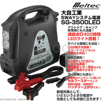 [the cheapest に challenge!] Macroscale 20Ah battery portable power supply AC/DC inverter SG-3500LED very much own industry Meltec sg35 with jumper mounted with outlet &DC12V cigar socket & carrying / mobile charge USB&LED light & cell booster for] Mel technical center 5WAY system power supply ● AC families