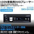 【あす楽!最安に挑戦!送料無料】SK VISION 地デジ録画DVD CPRM対応!12V/24V車対応!FMトランスミッター内蔵 映像出力2系統 シガーソケット電源可 ラストメモリー機能 CD、DVD、USB、DivX全部使えるマルチプレーヤー 1DIN 車載 DVDプレーヤー トラックにも SKV-DV100 skd
