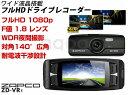 【送料無料!】高性能 フルHDドライブレコーダー ZD-VR1 2.7インチTFT液晶画面搭載 高画質1080pフルハイビジョン録画対応 HDMI出力付き ACC エンジンキー連動 常時録画 12V車 車載 オンボードカメラ カーナビ ARROWS FORCE ZAPCO ザプ アローズフォース【はこぽす対応商品】