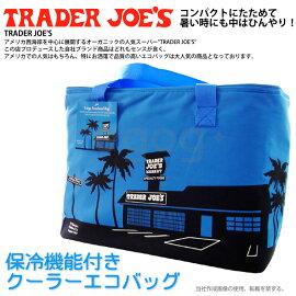 TRADERJOE'Sソフトクーラーエコバッグコンパクトにたためて保冷機能付き!大人気のトレーダー・ジョーズのエコバッグです!【あす楽対応】