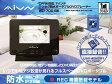 AIVN 7インチ CPRM対応ワンセグ搭載ポータブル防水DVDプレーヤー IPx6相当の防水性能でお風呂でもテレビ! USB、SDに直接音楽も取り込める!wpd【あす楽対応】【はこぽす対応商品】 P05Dec15