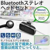 送料無料 着信通話も音楽も楽しめる!ハンズフリー Bluetooth ヘッドセット コンパクト 両耳 イヤホン 付 ワイヤレス 3.0 充電式 イヤフォン マイク 車載 ドライブ スマートフォン iPhone5s iPhone6 plus アンドロイド【はこぽす対応商品】 P05Dec15