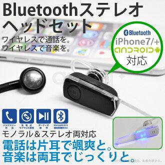 ! 享受音樂在耳朵 ! 藍牙耳機耳機免提無線對講機身歷聲耳機 iPhone7 藍牙緊湊耳片可充電麥克風車載入磁碟機 iPhone5s iPhone6 再加上 android 智慧手機