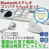 ������̵��!���忮���äⲻ�ڤ�ڤ���롪�ϥե Bluetooth �إåɥ��å� ����ѥ��� ξ�� ���ƥ쥪 ����ۥ� ��° LED��¡ �磻��쥹 ver 3.0 �б� ���ż� ����ե��� �ޥ��� �ֺ� �ɥ饤�� ���ޡ��ȥե��� iPhone5s iPhone6 plus android �ڤϤ��ݤ��б����ʡ�