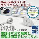 送料無料! 両耳 で音楽も楽しめる! Bluetooth イヤホン ヘッドセット ハンズフリー ワイヤレス インカム ステレオ イヤフォン iPhone7 ブルートゥース コンパクト 片耳 充電式 マイク 車載 ドライブ スマートフォン iPhone5s iPhone6 plus android【はこぽす対応商品】