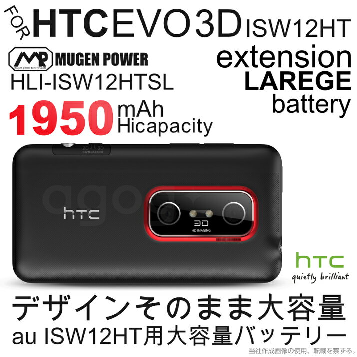 An MUGEN POWER large-capacity battery genuine cover for HTC EVO 3D au ISW12HT is just large-capacity. HLI-ISW12HTSL evp