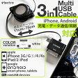 【期間限定SALE!送料無料!】3in1 iPhone、Androidに最適!DOCK、microUSB、miniUSBコネクターが1つになりました!超コンパクト!カバンにおひとつどうぞ!electro 通信/充電対応 巻取式USBマルチケーブル muc