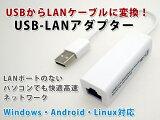 ������̵�����ۥ������ͥåȥ����ץ��� LAN�Ѵ������ץ��� Windows Mac �б� USB-LAN�����ץ� ���ͥ��� �Х��ѥ ����ȥ�֥å� ���� USB�����ڤϤ��ݤ��б����ʡ� P05Dec15