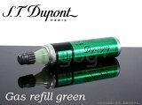 【送料無料!楽天最安値に挑戦!】デュポン S.T.Dupont ライター用 ガスレフィル 緑 グリーンラベル ガスボンベ ガスライター バレンタイン プレゼント ギフト にも dpg【はこぽす対応商品】 P05Dec15