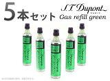 【向礼物也!!】实惠的5个一套!杜邦S.T.Dupont 打火机用 煤气refill 绿格林拉威尔煤气液化气���气体打火机dpg[【プレゼントにも!!】お得な5本セット!デュポン S.T.Dupont ライター用 ガスレフィル 緑 グリーン