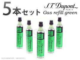デュポンS.T.Dupontライター用ガスレフィルグリーンラベル