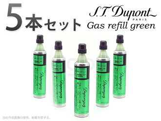 You get a set of 5! DuPont S.T.Dupont lighter ガスレフィル Green Green Label gas cigarette lighter dpg