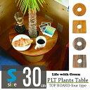プランターテーブル 天板 30cm スクエア型 正方形 円形 チーク材 マンゴー材 天然木 ダイニン...