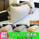 ストレート 抱き枕 本体 + カバー 付き 横向き 枕 まく...