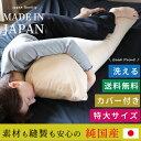 【送料無料】抱き枕 いびき防止 妊婦 授乳クッション 洗える...